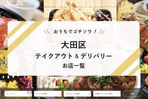 Ota City Takeout & Delivery: Restaurant Directory