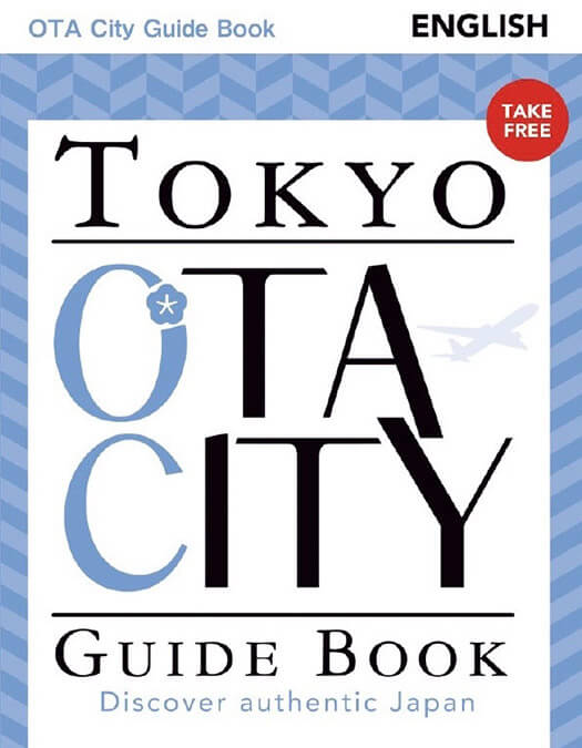 Tokyo Ota City Guide Book - Discover Authentic Japan [English]
