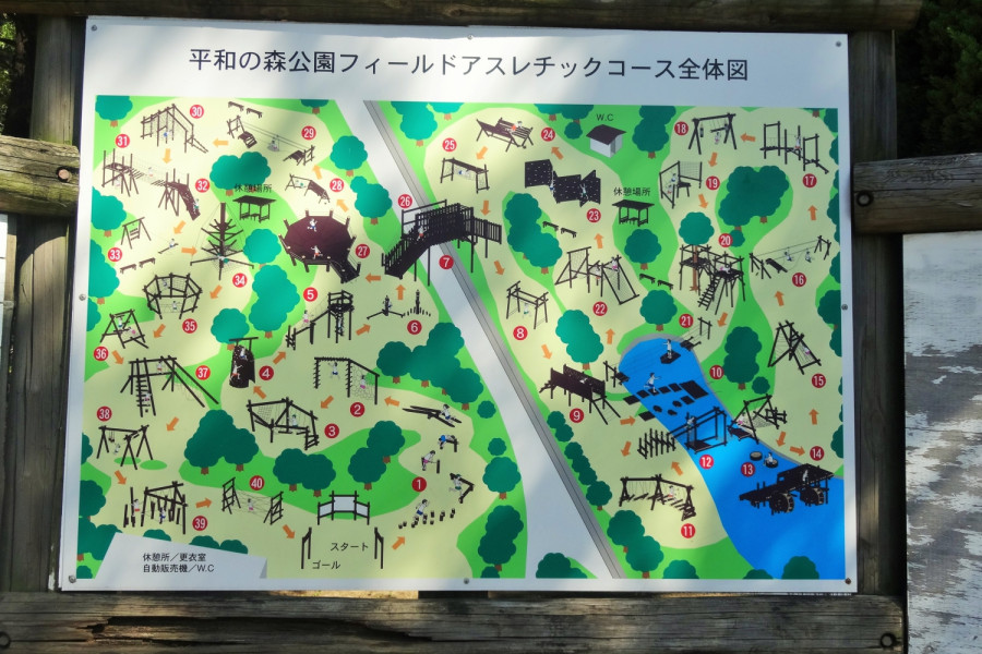 Heiwa no Mori Park Field Athletic Course